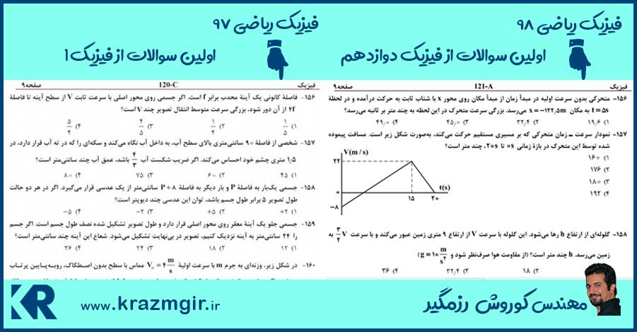 ترتیب-سوالات-فیزیک-کنکور-ریاضی-۹۸-و-مقایسه-با-کنکور-۹۷