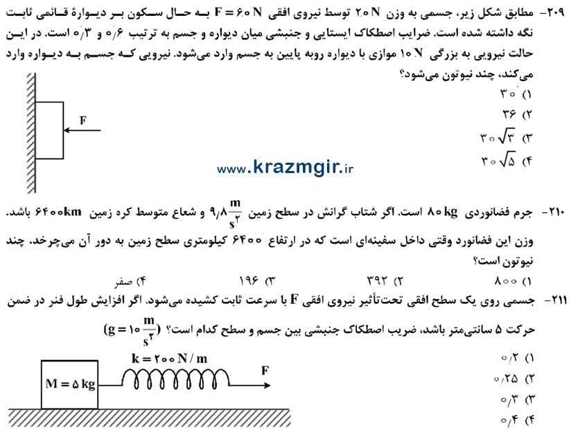 سوالات مبحث-دینامیک-فیزیک-کنکور-تجربی-۹۸