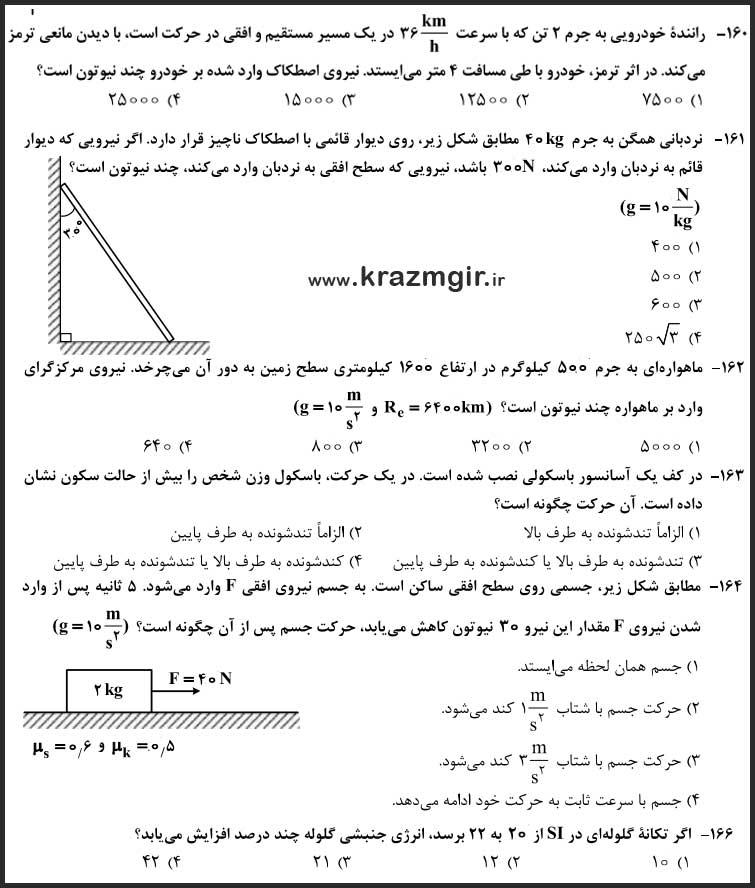 سوالات مبحث-دینامیک-فیزیک-کنکور-ریاضی-۹۸