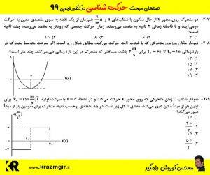 تستهای-حرکتشناسی-فیزیک-کنکور-تجربی-۹۹-نظام-جدید