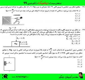 تستهای-دینامیک-فیزیک-کنکور-تجربی-۹۹-نظام-جدید