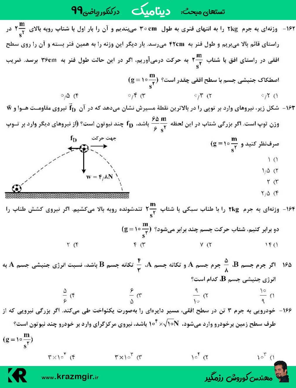 تستهای مبحث دینامیک در کنکور ریاضی