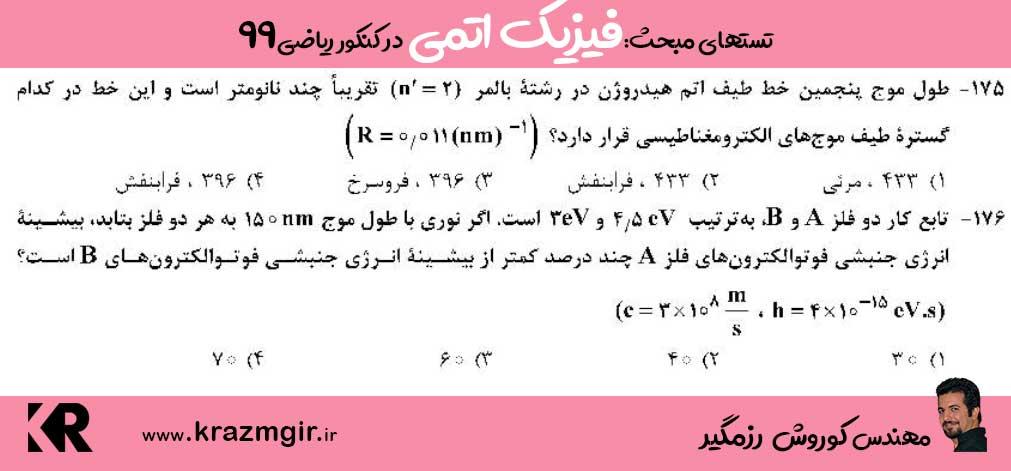 تستهای-فیزیک-اتمی-فیزیک-کنکور-ریاضی-۹۹-نظام-جدید