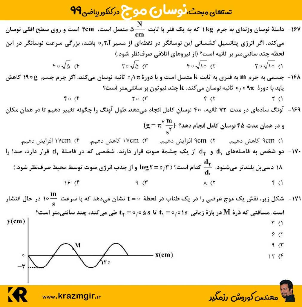 تستهای-موج-و-نوسان-فیزیک-کنکور-ریاضی-۹۹-نظام-جدید