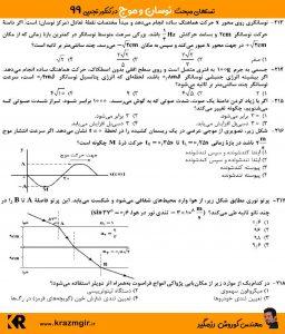 تستهای-نوسان-و-موج-فیزیک-کنکور-تجربی-۹۹-نظام-جدید