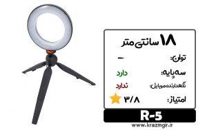 مشخصات رینگ لایت R5 برای خرید رینگ لایت ارزان