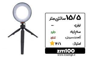 مشخصات رینگ لایت zm100 برای خرید رینگ لایت ارزان