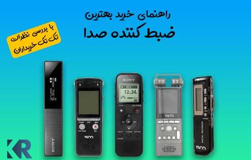راهنمای خرید ضبط کننده صدا