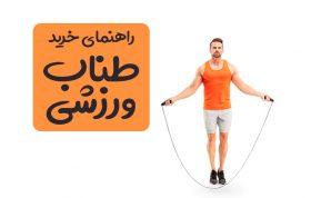 خرید طناب ورزشی ارزان سرعتی و قدرتی