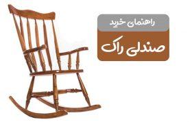راهنمای خرید صندلی راک