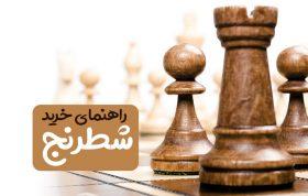 راهنمای خرید شطرنج