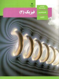 دانلود کتاب فیزیک یازدهم تجربی
