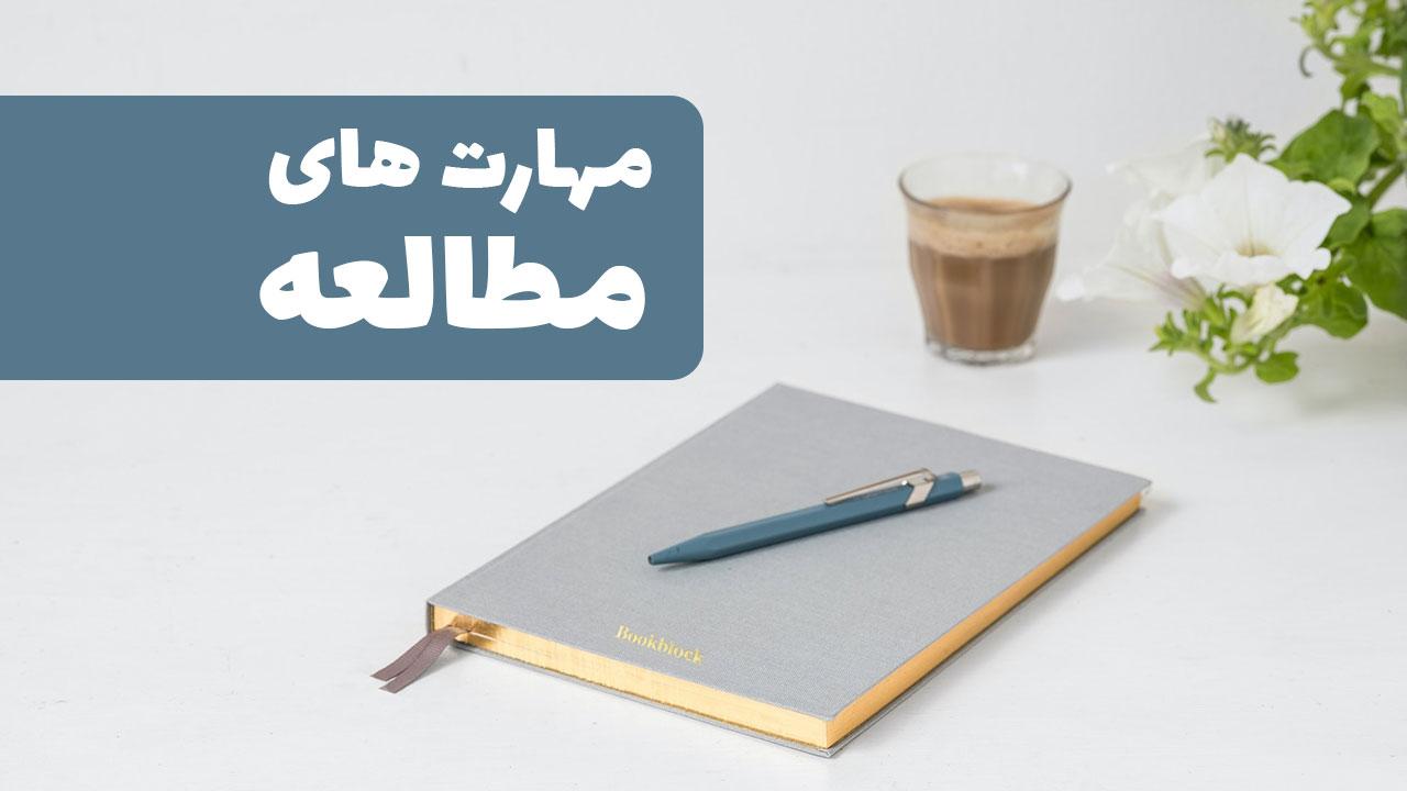 آموزش مهارت های مطالعه